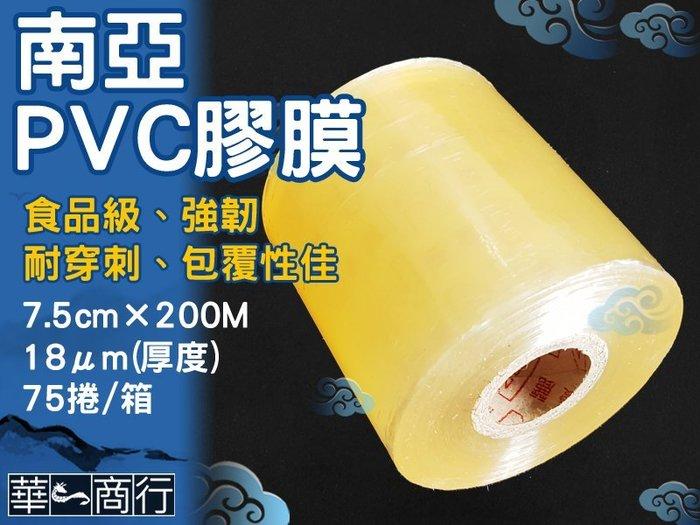 🐉華一商行🐉༄嘉義市區免運費 南亞PVC膠膜 不易斷 7.5X200M 超足量《含稅》棧板膜 膠膜 保鮮膜 防落