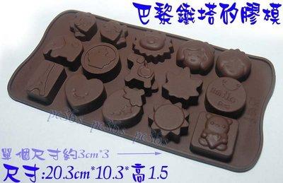 『尚宏』巴黎鐵塔矽膠模 ( 可當 巧克力模 有 love 獅子 情人節 愛心 大象 草莓 太陽 小馬 禮物 楓葉 ).
