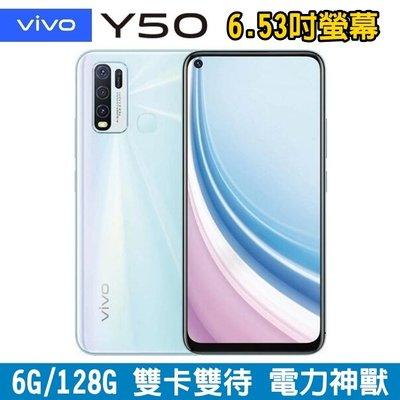 《網樂GO》vivo Y50 128GB 大電量 4G雙卡 6.53吋 大螢幕 八核心 1600萬畫素 NFC 雙卡手機