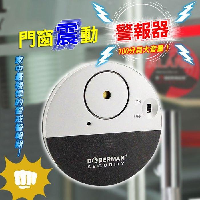 【現貨  快速出貨】門窗震動警報器 警報 居家安全 門窗 安全 超大聲 防盜器