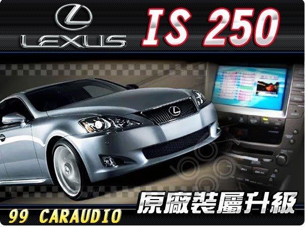 九九汽車音響~LEXUS.IS-250.LX-330全車系.原廠螢幕升級.數位.導航~台北/桃園/台中/台南/高雄