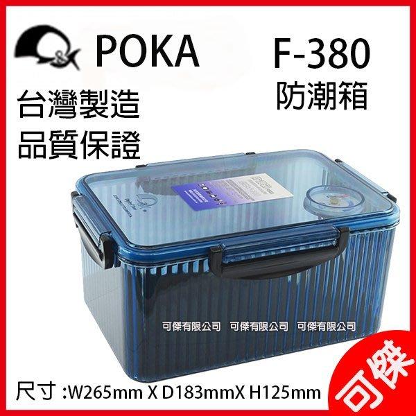 POKA 小型 防潮箱 F-380 防潮盒 附溼度計 免插電 F380 相機/鏡頭 公司貨 24H快速出貨 限購一組