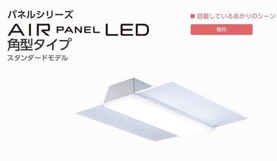 ~清新樂活~日本直送Panasonic Air Panel方形導光板LED吸頂燈CC1285A CC1485A