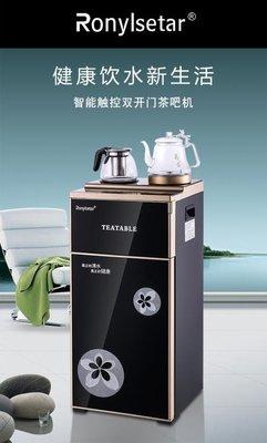 220V  茶吧機家用智慧飲水機立式冷熱辦公室全自動上水觸屏制冷燒開水機YXS