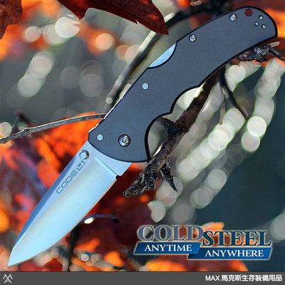 馬克斯  COLD STEEL Code 4 Clip Point 平刃 S35VN 鋼材 | 58PS