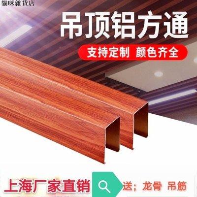 (滿669-50元)鋁方通吊頂鋁方管鋁格柵天花幕墻鋁方通裝飾 裝修  木紋吊頂 定制*工具