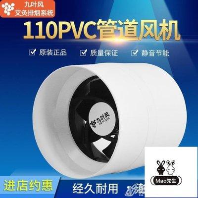 貓先生 排風扇 九葉風110管道抽風機洗手間牆壁牆孔換氣扇廁所通風管PVC管排氣扇ATF 台北市