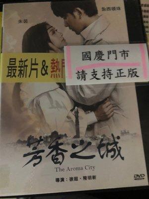 國慶@69999 DVD 有封面紙張【芳香之城】全賣場台灣地區正版片