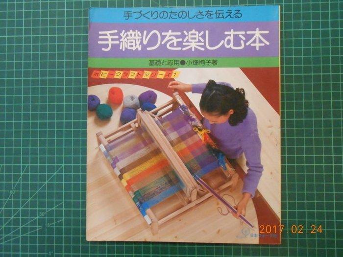 絕版日文手工藝珍藏《手編織基礎運用》 8新【CS超聖文化2讚】