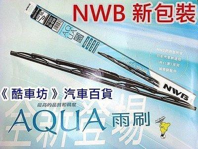 24+16《酷車坊》日本原廠指定 NWB 雨刷 豐田 VIOS WISH ALTIS CAMRY PREVIA