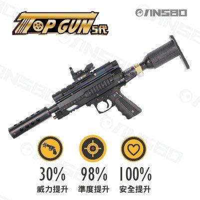 台灣製造TOP GUN 5代 CO2動力鎮暴槍 -A款 買就送超值好禮一卡車