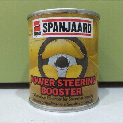 鉬元素 SPANJAARD 史班哲 方向盤油精 Power oil 動力方向盤保護油精 方向盤專用油精 方向盤止漏劑