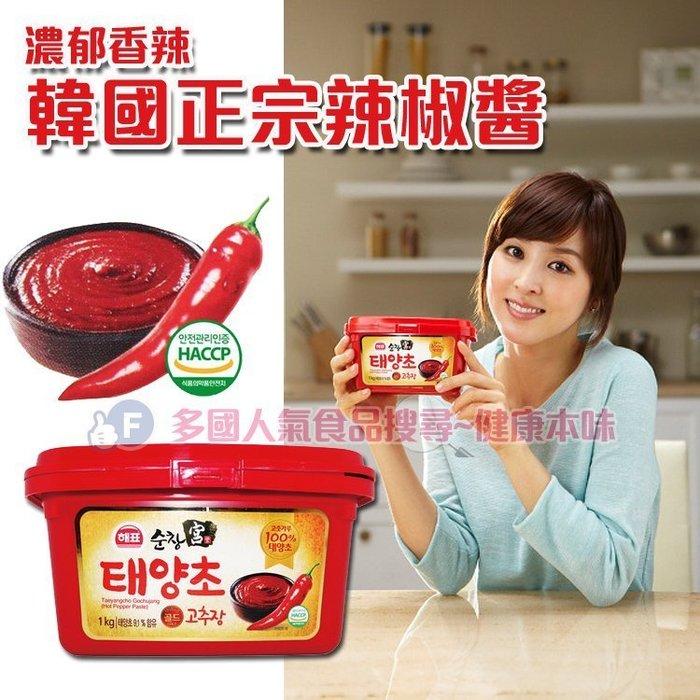 健康本味 韓國辣椒醬500g[KO75009996]