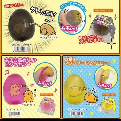 日本 三麗鷗 蛋黃哥 皮蛋 黑 黃 粉紅 蛋白 蛋黃 玩具 舒壓 捏爆 玩具 球 捏捏樂 特價 無力蛋 現貨