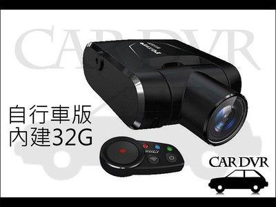 【CAR DVR專賣館】FOXEYE GC1X 自行車/腳踏車/單車用 行車紀錄器 32G WIFI無線 安霸A5 防水