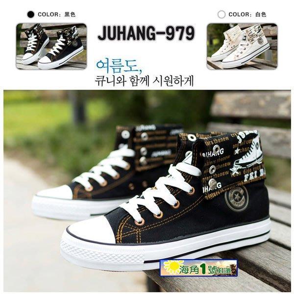 海角一號-最新款JUHANG-979高筒韓版內增高街舞鞋 日韓銷售長紅獨家引進台灣