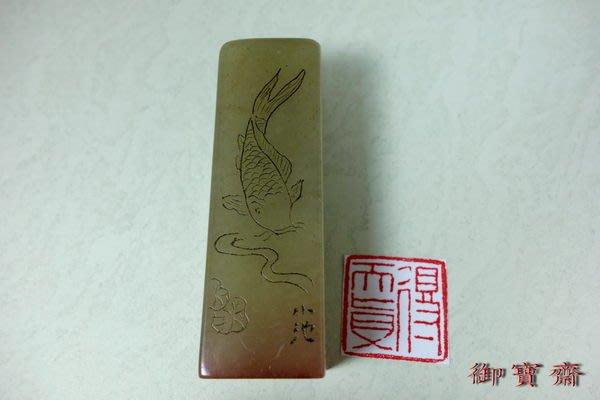 【御寶齋】--{愉然自得}--老壽山凍石--小池刻文印章..// 特價只給第一標 //