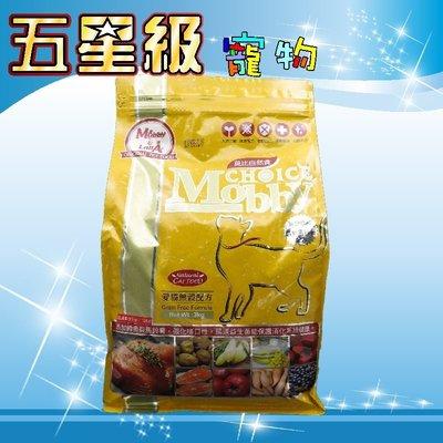 ☆五星級寵物☆莫比Mobby,無穀愛貓配方,鱒魚+馬鈴薯,3kg