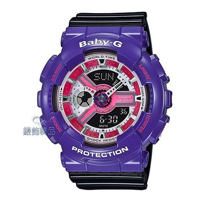 【錶飾精品】現貨CASIO BA-110NC-6 A DR 黑紫 卡西歐Baby-G活潑撞色設計 全新原廠正品