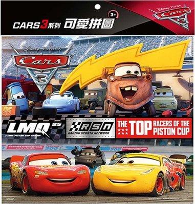 佳佳玩具 --- (A)CARS3可愛拼圖 風車圖書【4714809834648】