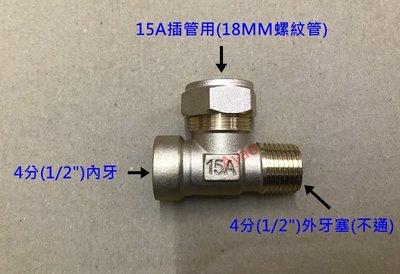 4分內外牙塞快速三通接頭 白鐵保溫管 太陽能被覆管 被護不鏽鋼軟管 熱水器 螺紋管熱水管