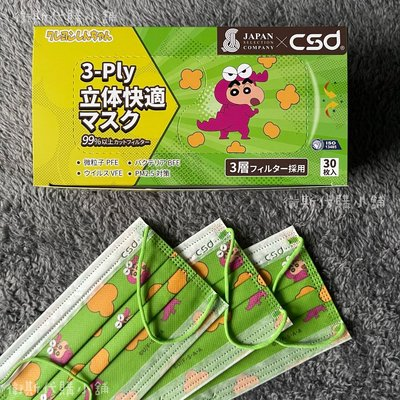 中衛 CSD x 蠟筆小新 口罩 香港 日本 限定 クレヨンしんちゃん 聯名款 分售 單片 分裝 綠色 香港口罩 卡通口罩