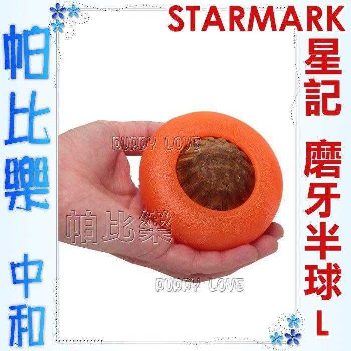 ◇帕比樂◇美國STARMARK星記玩具-橘色抗憂鬱磨牙半球【L號】抗憂鬱Kong