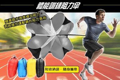 【NF353】體能訓練阻力傘 足球阻力傘 力量訓練體能傘 跑步爆發力 田徑力量速度傘 短跑訓練 體能訓練阻力傘 能