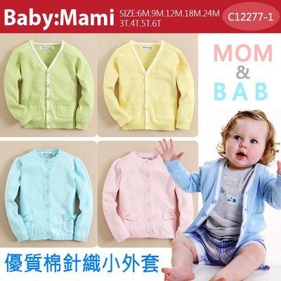 貝比幸福小舖【12277-1】秋冬新款mom and bab優質棉素色針織小外套