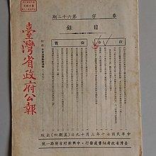 【書香傳富1981】台灣省政府公報 (1981-03-19)--春字第62期---主席 林洋港