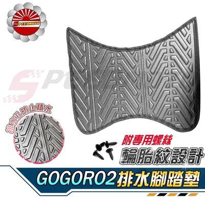 【Speedmoto】GOGORO 2 3 EC05 AI1 UR1 排水 輪胎紋 腳踏墊 防刮腳踏板 腳踏板 踏墊腳踏 高雄市