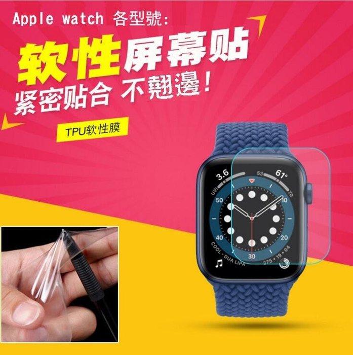 --庫米--Apple Watch 2/3/4/5/6 TPU水凝膜 水凝吸附不翹邊 防指紋 防刮耐磨 3D曲面 隱形膜