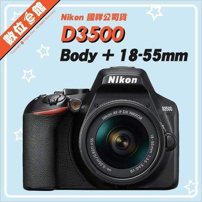 【私訊有優惠【國祥公司貨【10月登錄禮【附64G副電】數位e館 Nikon D3500 18-55mm KIT 單眼相機