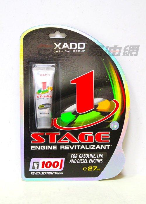 【易油網】XADO 引擎金屬修復凝膠 引擎再生劑 機油精 柴油車 汽油車 皆可用#1012
