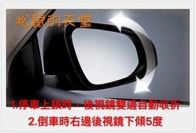 (松鼠的天堂 ) TOYOTA YARIS  遙控折疊後視鏡+倒車下擺功能2合一 ALTIS CAMRY PREVIA WISH VIOS