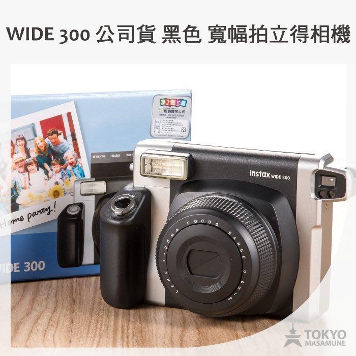 【東京正宗】富士 Fujifilm instax WIDE300 寬幅 拍立得 相機 公司貨 黑色