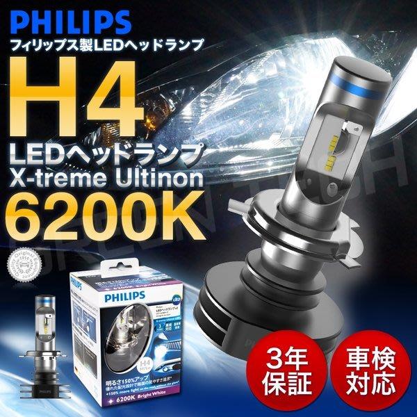 【炬霸科技】12V 24V PHILIPS 飛利浦 H4 LED 大燈 燈泡 6200K 23W H17 HS1 MII
