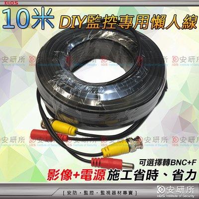 【安研所監控監視器】DIY 懶人線 10米 10M BNC 電源 視訊 音訊 傳輸 影像 耐候 室外型 防水線路