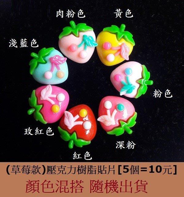 ☆創意特色專賣店☆(草莓款)壓克力樹脂貼片 DIY髮飾 頭飾 材料配件[5個=10元]顏色混搭 隨機出貨