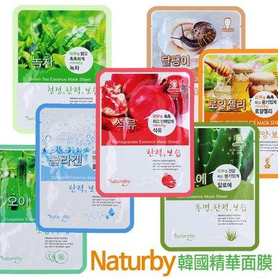 韓國 natureby精華面膜 (蘆薈/蝸牛/膠原蛋白/蜂蜜/石榴/綠茶/小黃瓜) 保濕面膜 舒緩面膜 亮白面膜