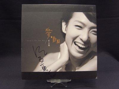 *阿威的音樂盒‧CD‧中文*【紀文惠 簽名 愛啟程 Love is on the way 】片況佳。