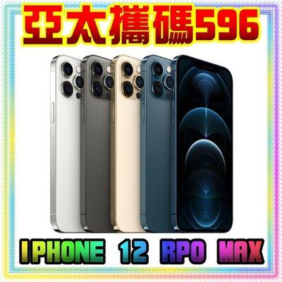 ☆摩曼星創通訊☆ APPLE IPHONE 12 PRO MAX 128GB 亞太 新申辦、攜碼 月付596(30)