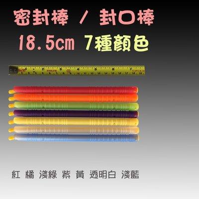 密封棒 封口棒 金箍棒 收納棒 (尺寸:短18.5cm) 7種顏色 創意 禮物 最低價 隨機出貨