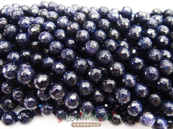 白法水晶礦石城    藍金砂石 8mm 礦質  切面   求財 聚財  串珠/條珠 首飾材料