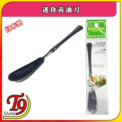 【T9store】日本製 迷你黃油刀