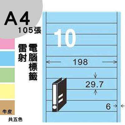 【免運】龍德 電腦標籤紙 10格 LD-885-B-B  淺藍色 1000張 列印 標籤 三用標籤 出貨 貼紙 有其他規