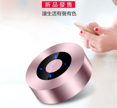 A8 觸控藍芽喇叭 重低音 藍芽音箱 UPAL 觸控音箱 藍芽音響 無線喇叭 免持通話 可插卡 藍芽音響 非藍芽耳機