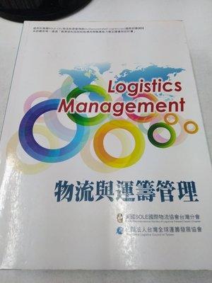 6980銤:fg☆2018年六版四刷『物流與運籌管理』《前程》