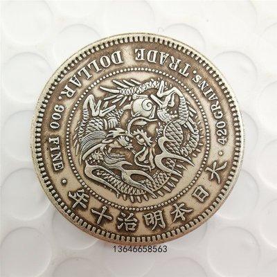 古幣古玩文化古代錢幣 老銀圓 貿易銀 大日本明治十年 珍品到代龍洋 包老保真