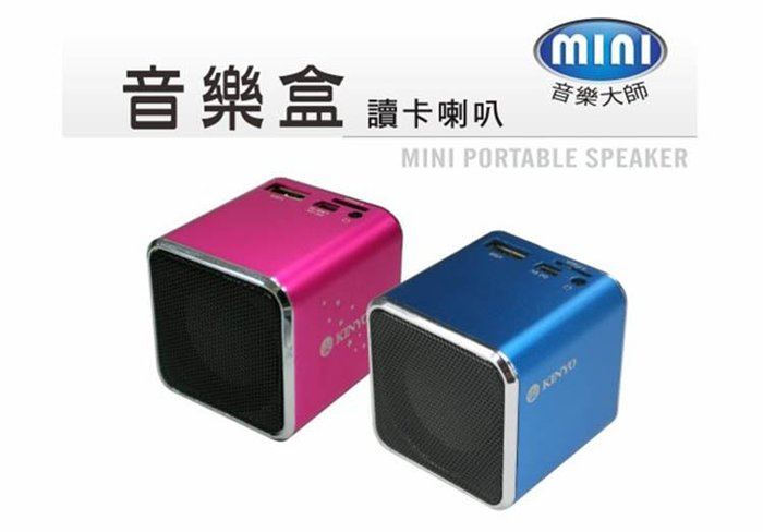 ☆台南PQS☆KINYO 音樂大師 音樂盒讀卡喇叭 MPS-372 USB插孔 micro SD記憶卡  耳機插孔